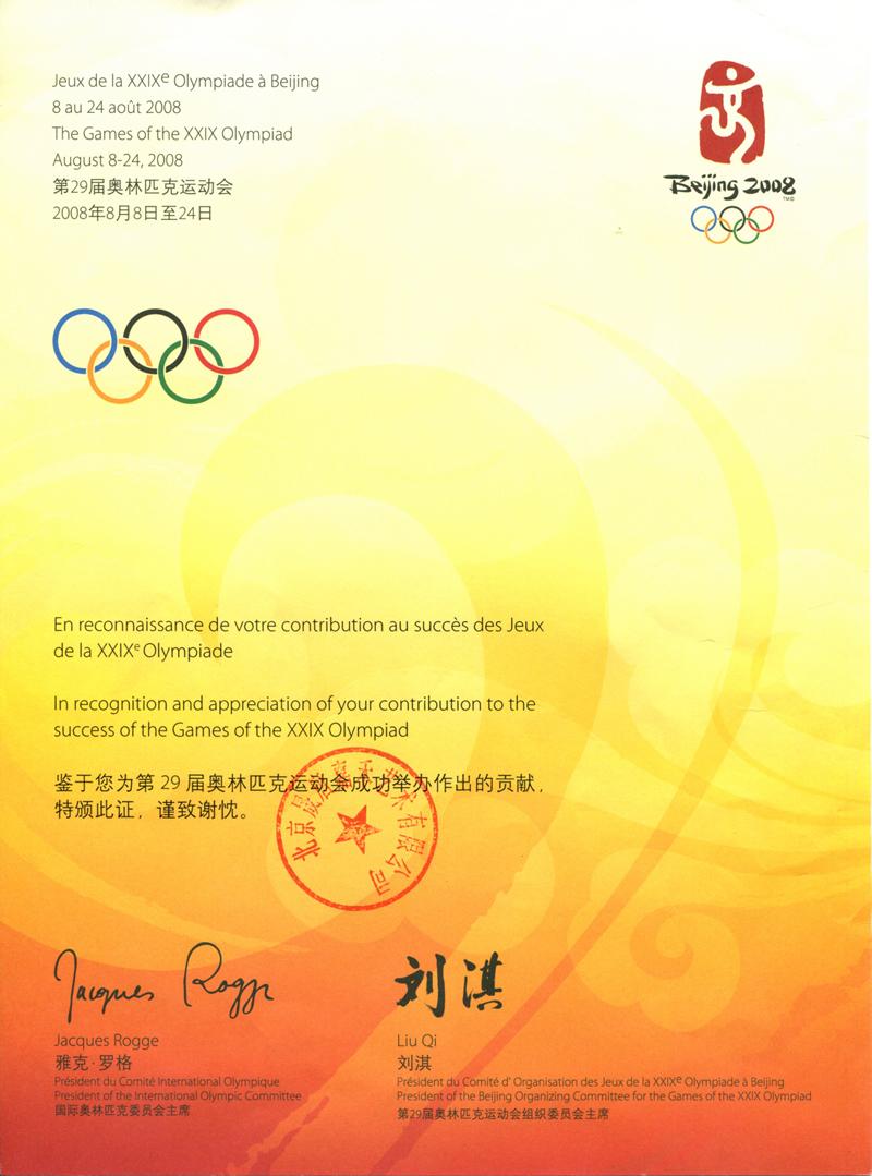 奥运贡献奖