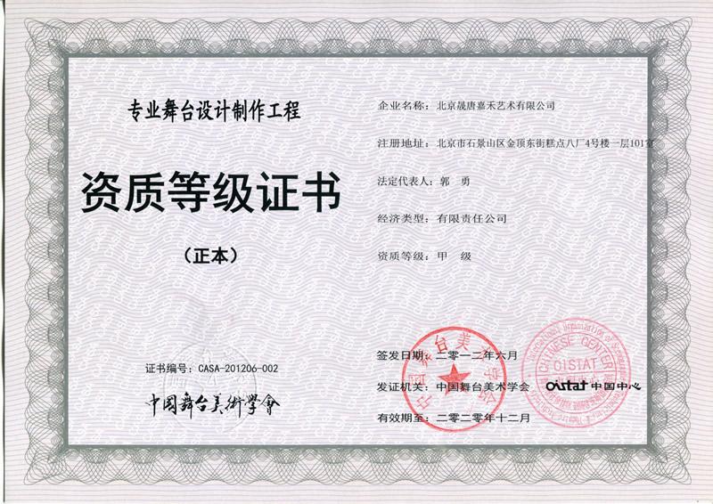 专业舞台设计制作工程资质等级证书