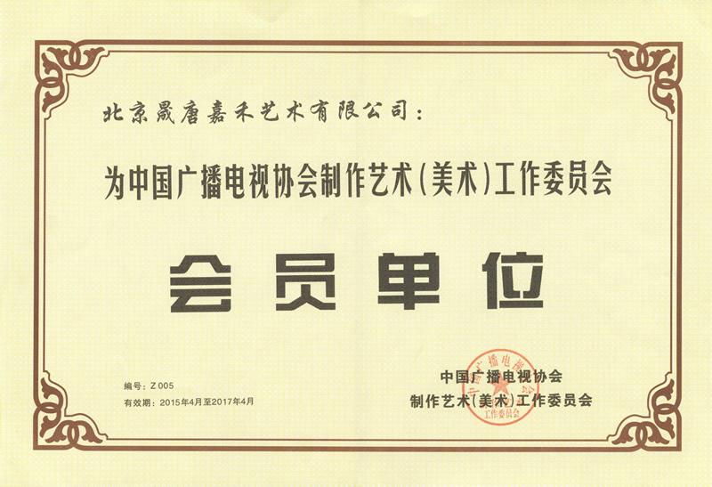 中国广播电视协会制作艺术(美术)工作委员会会员单位