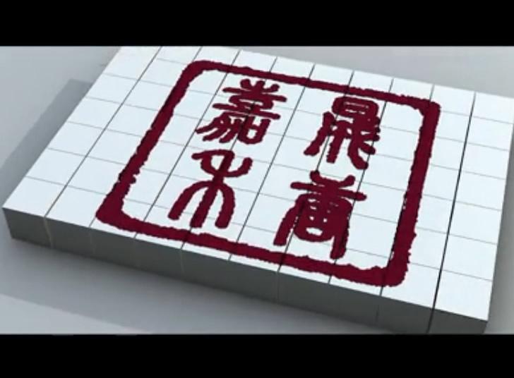 北京晟唐嘉禾艺术有限公司宣传片